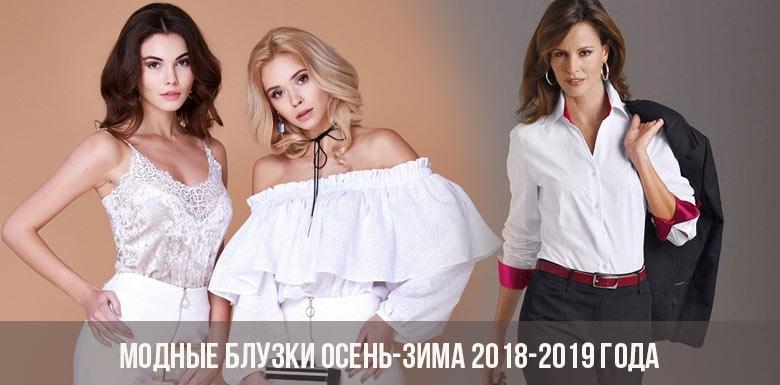 282b7ca68d6 Модные блузки осень-зима 2018-2019  трендовые модели