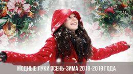 Модные луки осень-зима 2018-2019 года