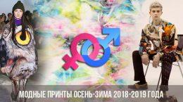 Модные принты осень-зима 2018-2019 года