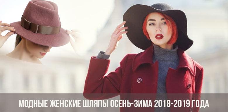 Модные женские шляпы осень-зима 2018-2019 года
