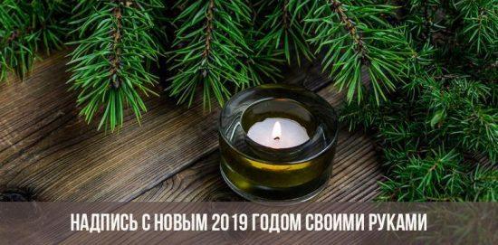 Елки и свечи