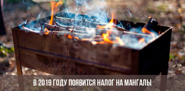 Налог на мангал в РФ