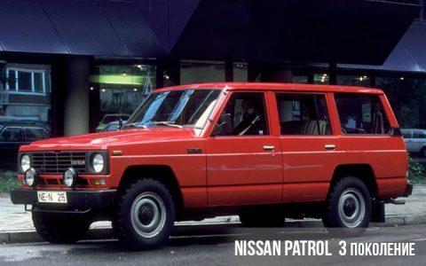 Nissan Patrol 3 поколения