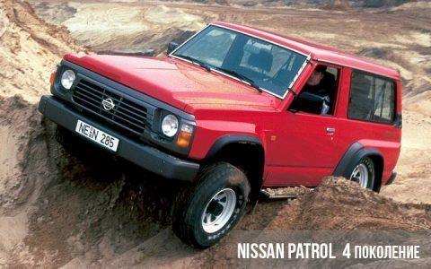 Nissan Patrol 4 поколения