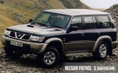 Nissan Patrol 5 поколения