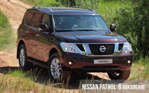 Nissan Patrol 6 поколения