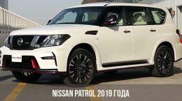 Nissan Patrol 2019 года