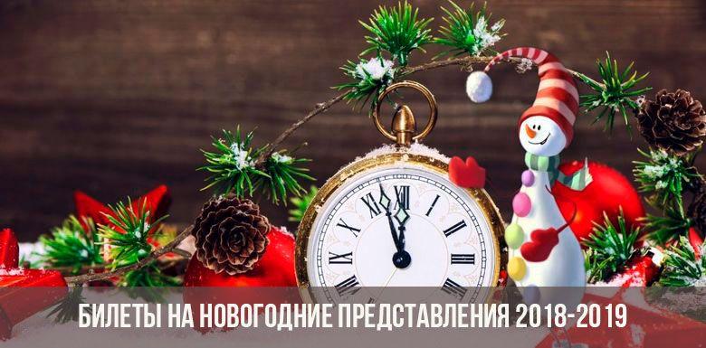 Пять минут до нового года