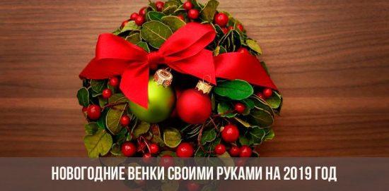 Новогодний венок