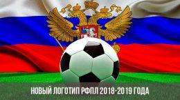 Футбольная лига России