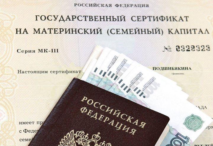 Изображение - Отменят ли материнский капитал в 2019 году otmenyat-li-materinskij-kapital-v-2019-godu-3