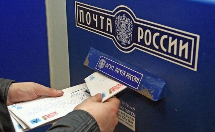 Отправка письма почтой России