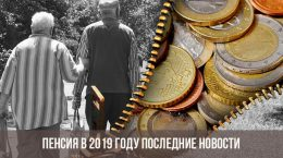 Пенсия в 2019 году в РФ