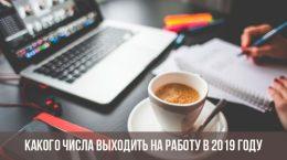 Ноутбук и чашка кофе