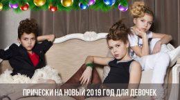 Прически на Новый 2019 год для девочек