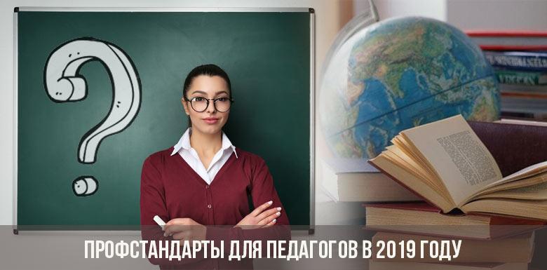 Профстандарты для педагогов в 2019 году