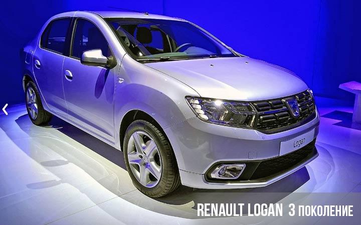 Renault Logan 2019 года 3 поколение
