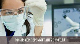 Девушка лаборант