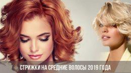 Стрижки на средние волосы 2019 года