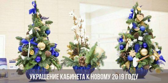 Украшение кабинета к Новому 2019 году