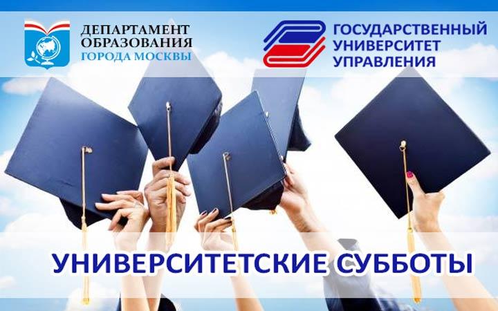 Университетские субботы Москвы 2018-2019