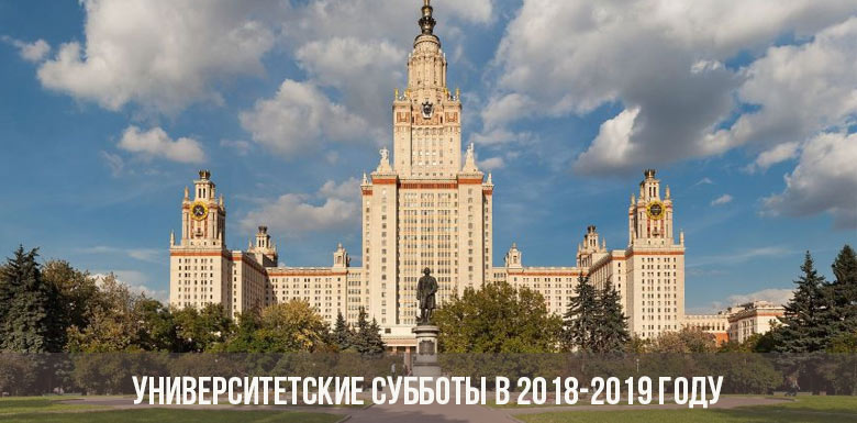 Университетские субботы в 2018-2019 году