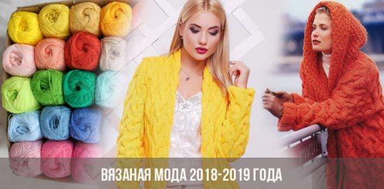Вязаная мода 2018-2019 года
