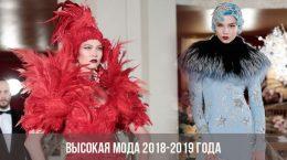 Высокая мода 2018-2019 года