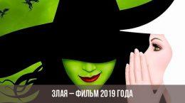 Злая фильм 2019 года
