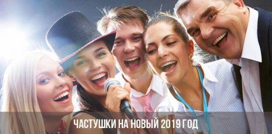 Частушки на Новый 2019 год