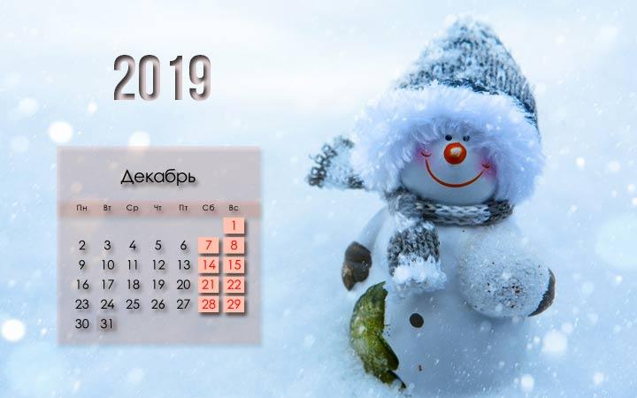 Календарь на декабрь 2019 года