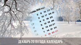 Декабрь 2019 года: календарь