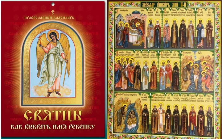 Выбор имени и определение дня ангела