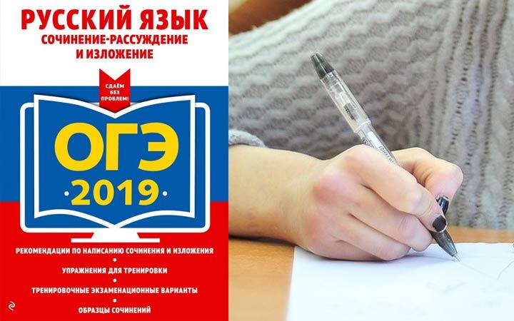 Изложение по русскому языку ОГЭ в 2019 году