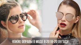 Какие оправы в моде в 2018-2019 году