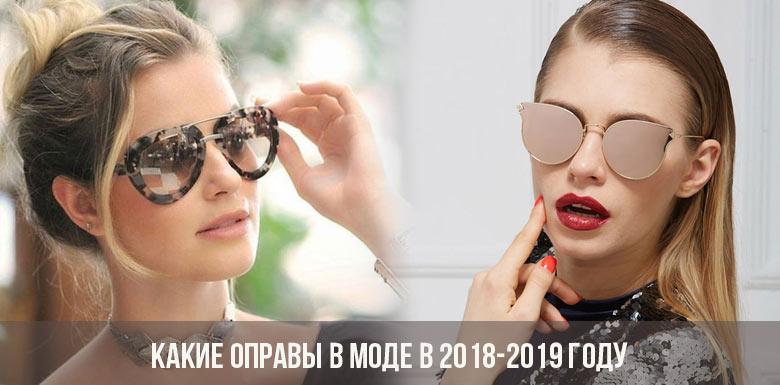 Какие оправы в моде в 2018-2019   женские, фото, мода 63c1b56376d
