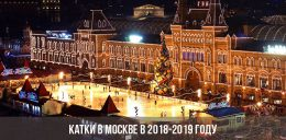 Катки в Москве в 2018-2019 году
