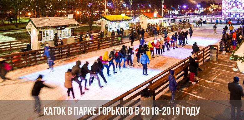 Каток в Парке Горького в 2018-2019 году