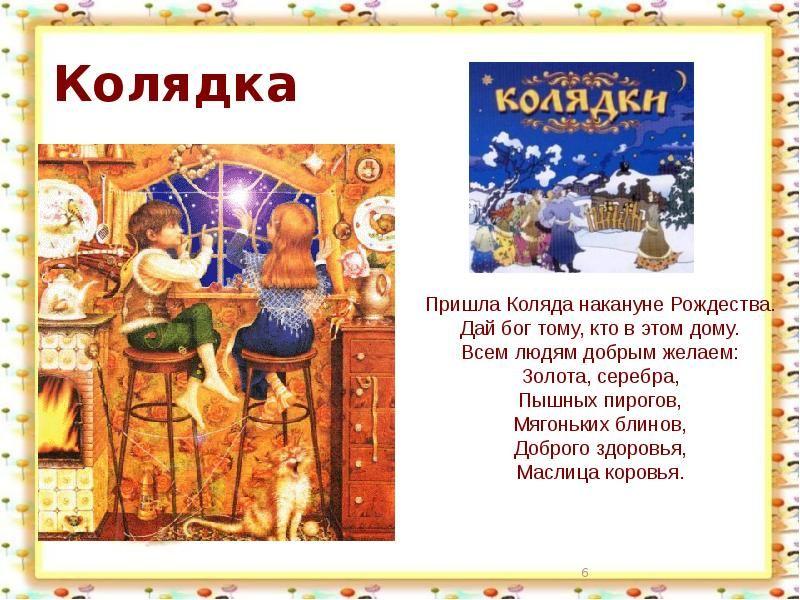Колядки на русском языке