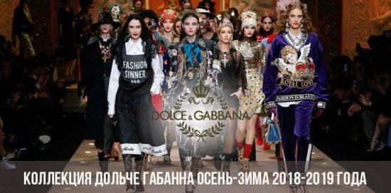 Коллекция Дольче и Габбана осень-зима 2018-2019 года