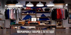 Единая система маркировки товаров в России с 2019 года