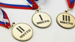 медали 1,2 и 3 места