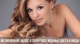 Мелирование волос в 2019 году: модные цвета и виды