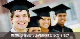 Выпускники МГИМО