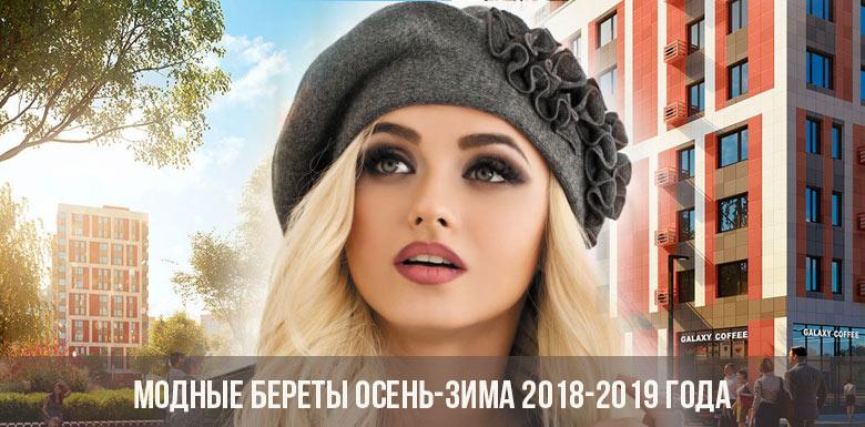 Модные береты осень-зима 2018-2019 года