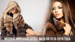 Модные норковые шубы: модели 2018-2019 года