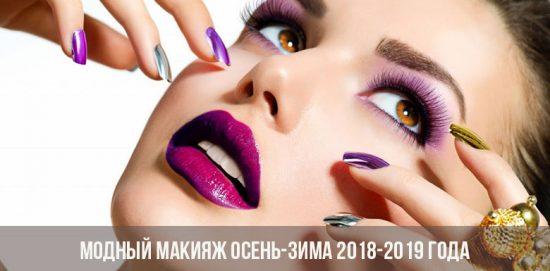 Модный макияж осень-зима 2018-2019 года