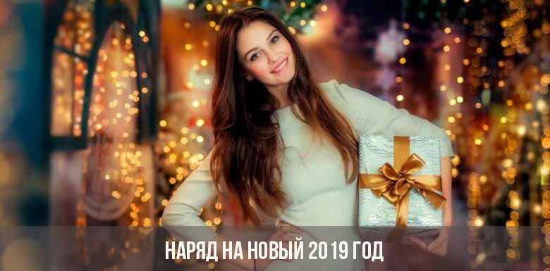 Наряд на Новый 2019 год