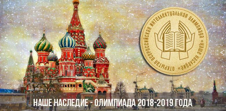 Наше наследие - олимпиада 2018-2019 года