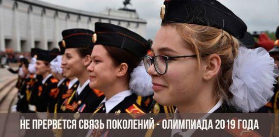 Олимпиада Не прервется связь поколений